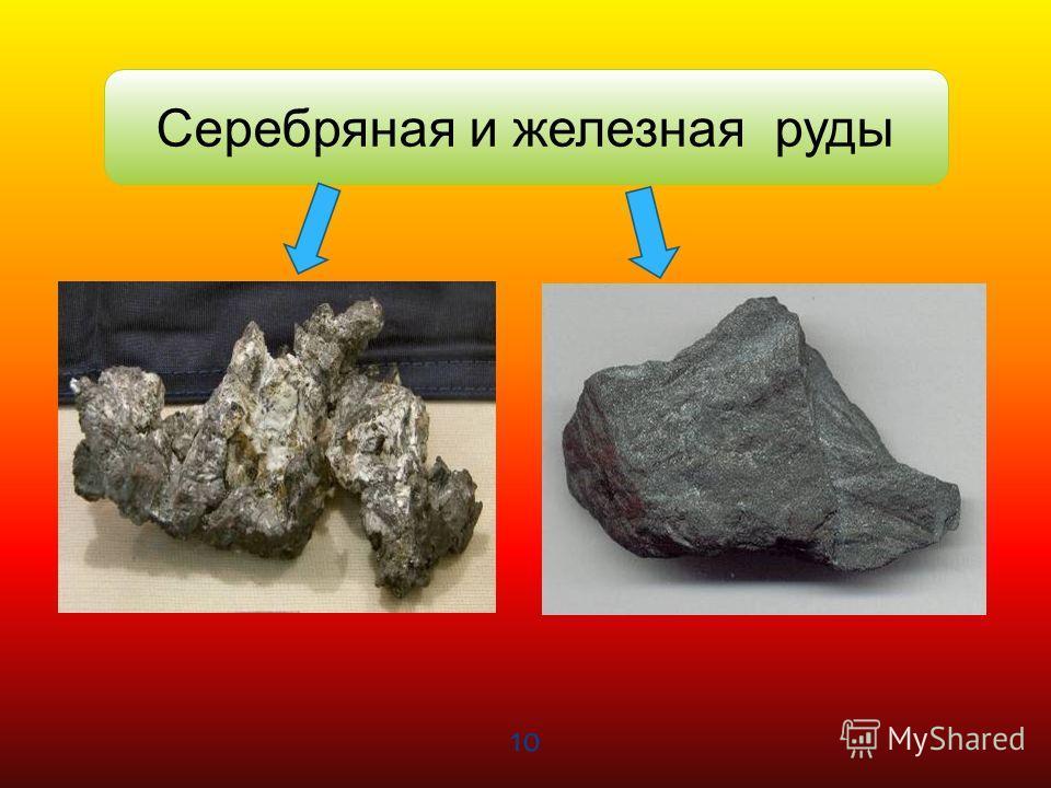 10 Серебряная и железная руды