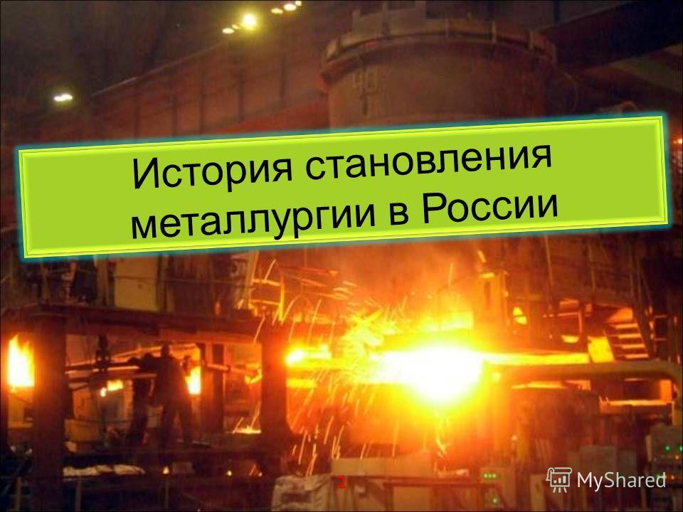 История становления металлургии в России 2