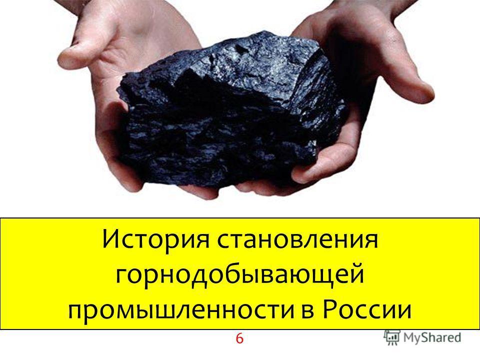 История становления горной промышленности в России 6 История становления горнодобывающей промышленности в России
