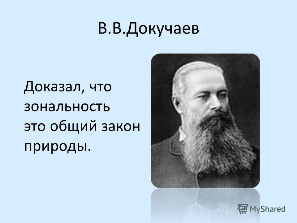 В.В.Докучаев Доказал, что зональность это общий закон природы.