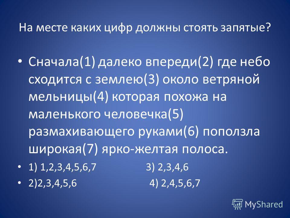На месте каких цифр должны стоять запятые? Сначала(1) далеко впереди(2) где небо сходится с землею(3) около ветряной мельницы(4) которая похожа на маленького человечка(5) размахивающего руками(6) поползла широкая(7) ярко-желтая полоса. 1) 1,2,3,4,5,6