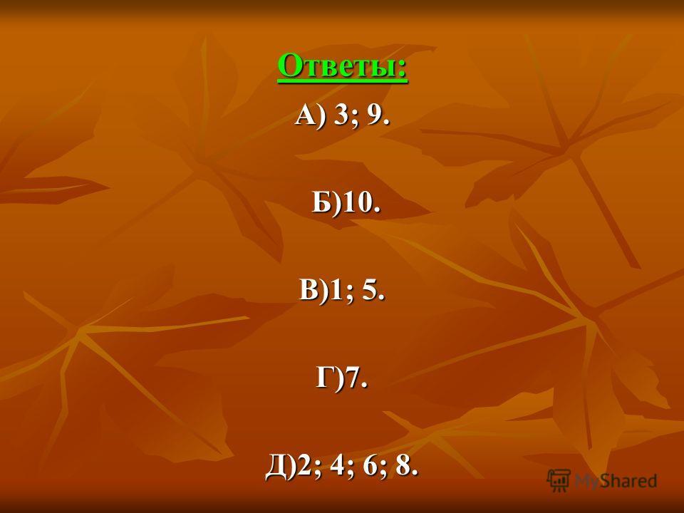 Ответы: А) 3; 9. Б)10. Б)10. В)1; 5. Г)7. Д)2; 4; 6; 8.