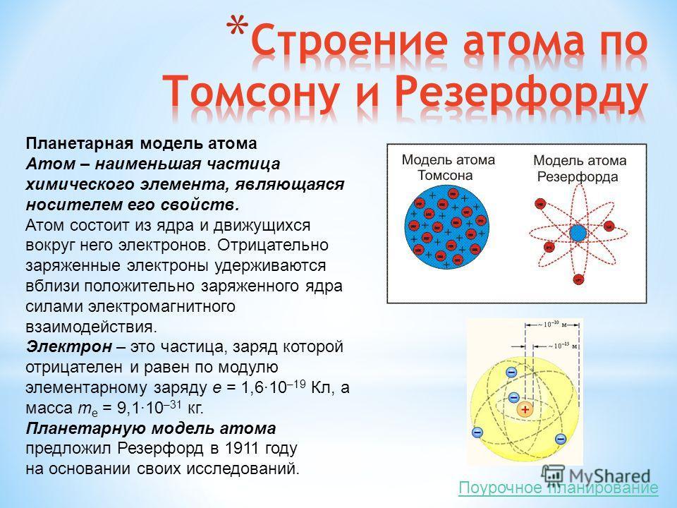Планетарная модель атома Атом – наименьшая частица химического элемента, являющаяся носителем его свойств. Атом состоит из ядра и движущихся вокруг него электронов. Отрицательно заряженные электроны удерживаются вблизи положительно заряженного ядра с
