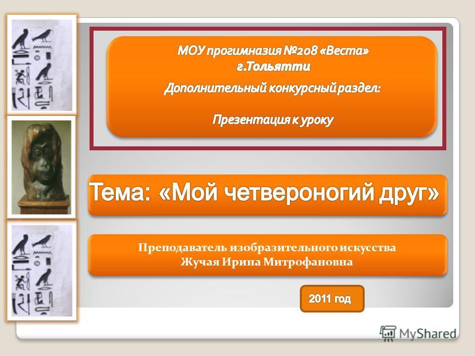 Преподаватель изобразительного искусства Жучая Ирина Митрофановна Преподаватель изобразительного искусства Жучая Ирина Митрофановна