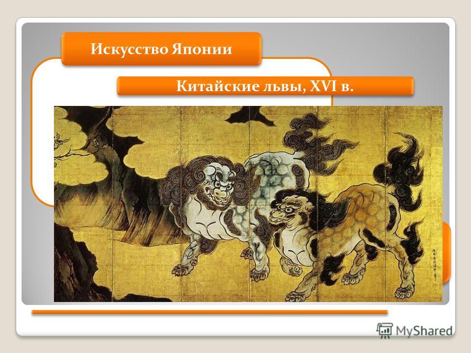 Искусство Японии Китайские львы, XVI в.