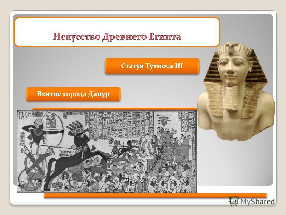 Взятие города Дапур Статуя Тутмоса III