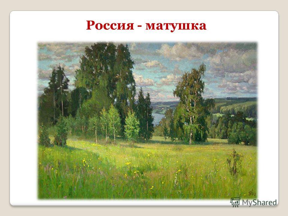 Россия - матушка