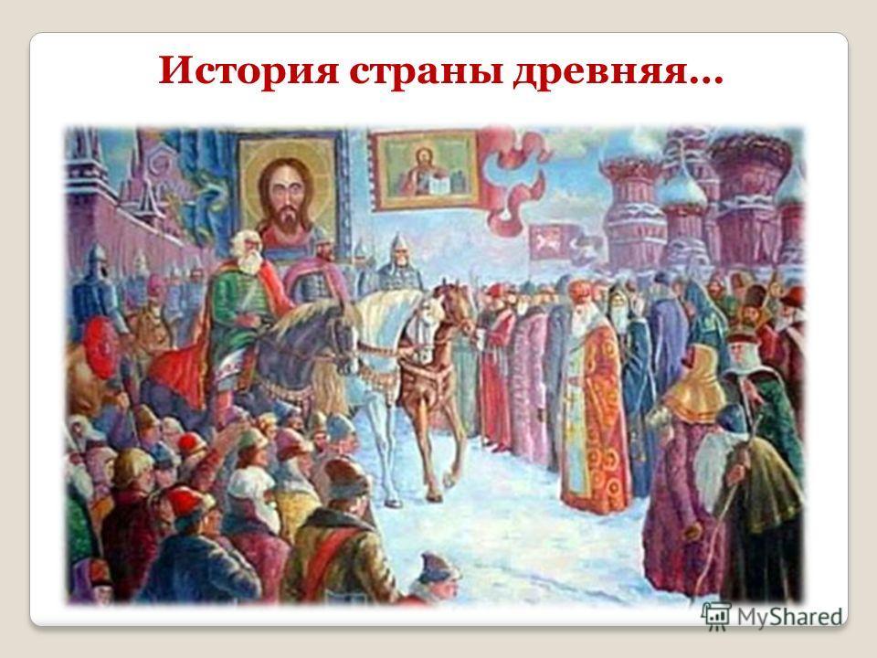 История страны древняя…