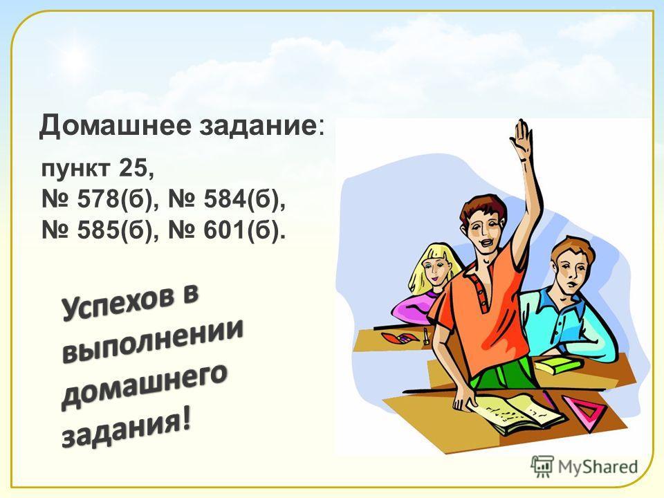 Домашнее задание: пункт 25, 578(б), 584(б), 585(б), 601(б).