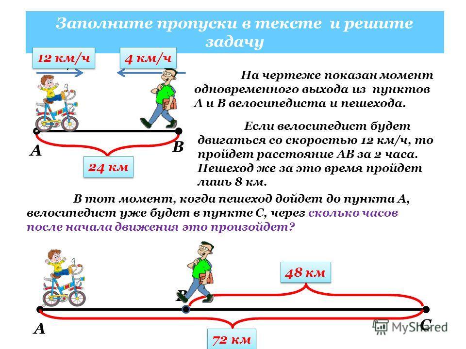 Формула площади прямоугольника S = a b а = S : bb = S : a S 102 км 2 120 мм 2 a 15 м6 км6 м b 2 см60 дм a b 90 м 2 17 км 6 мм 36 м 2