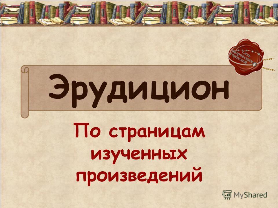 Эрудицион По страницам изученных произведений