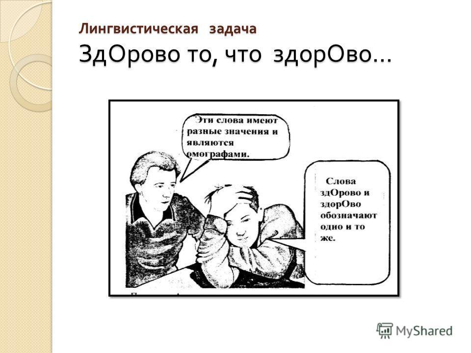 Лингвистическая задача ЗдОрово то, что здорОво …