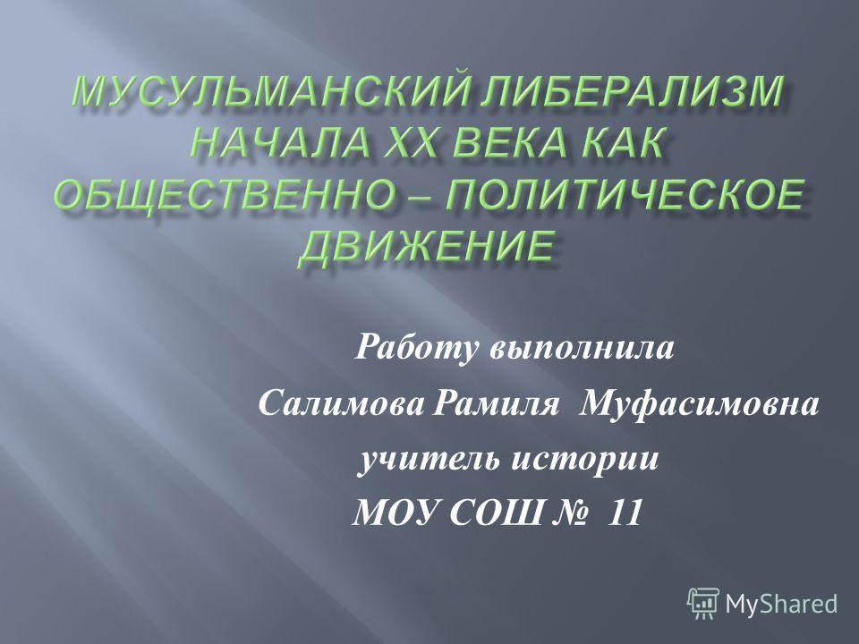 Работу выполнила Салимова Рамиля Муфасимовна учитель истории МОУ СОШ 11
