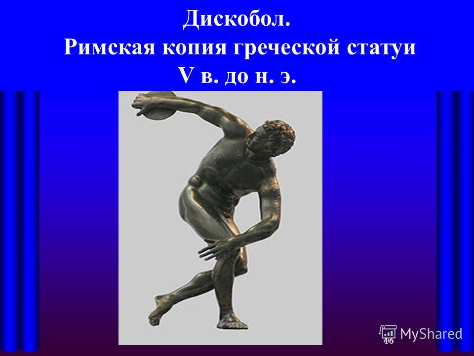 Дискобол. Римская копия греческой статуи V в. до н. э. 16