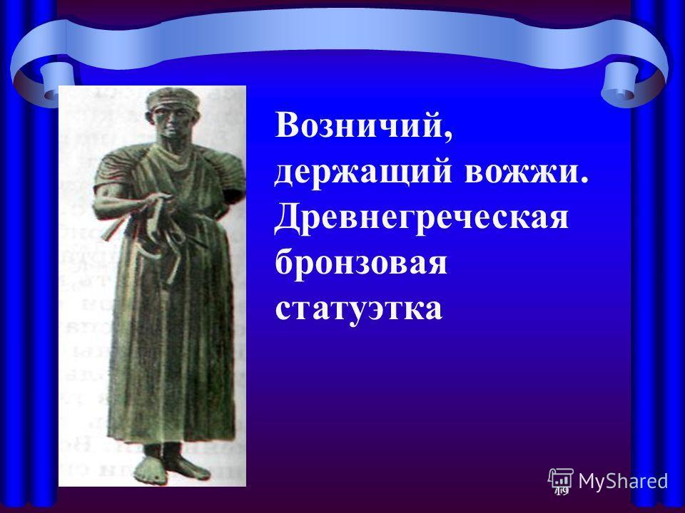 19 Возничий, держащий вожжи. Древнегреческая бронзовая статуэтка