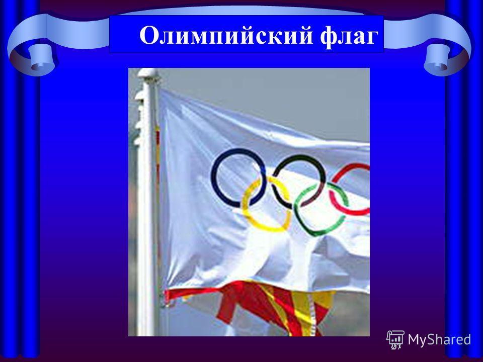 27 Олимпийский флаг