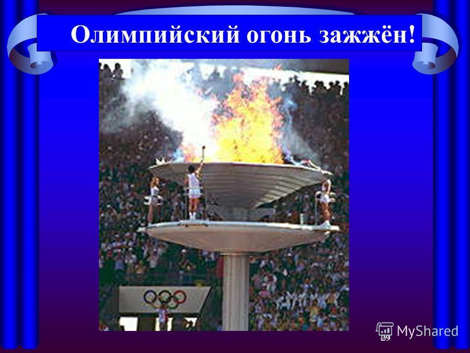 29 Олимпийский огонь зажжён!