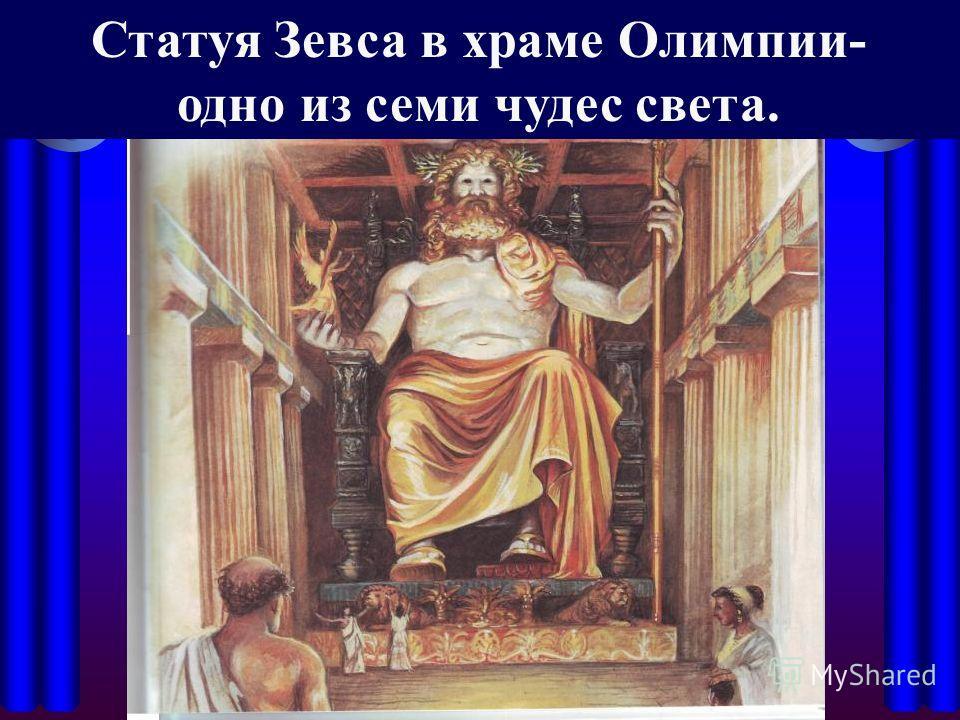 9 Статуя Зевса в храме Олимпии- одно из семи чудес света.
