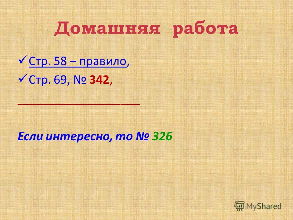 Домашняя работа Стр. 58 – правило, Стр. 69, 342, ___________________ Если интересно, то 326