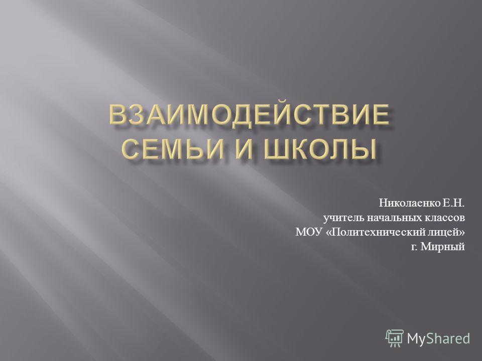 Николаенко Е. Н. учитель начальных классов МОУ « Политехнический лицей » г. Мирный