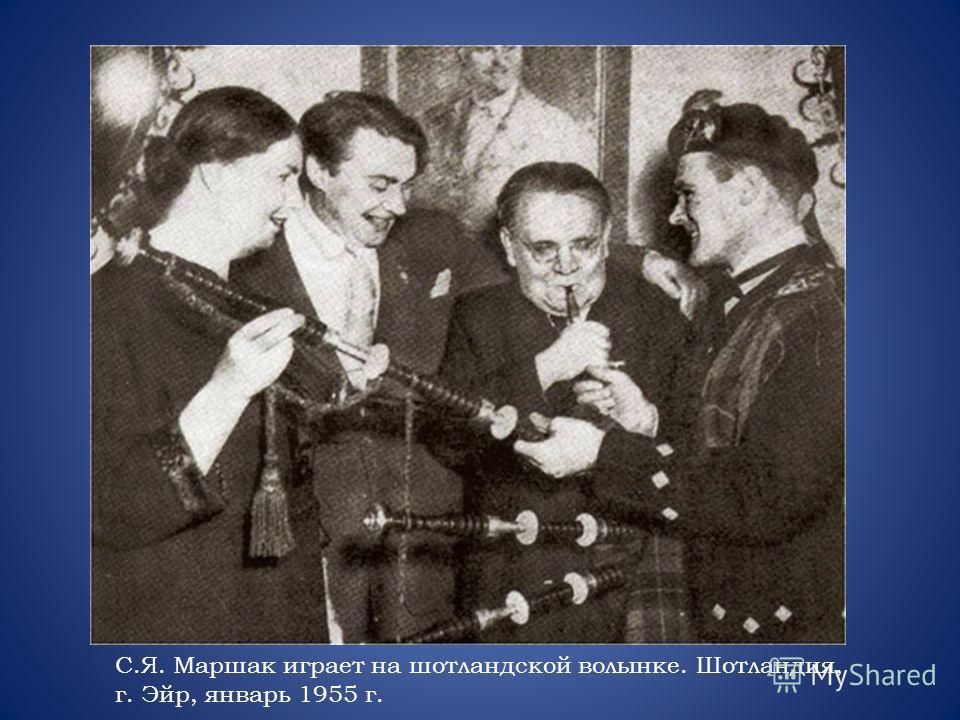 С.Я. Маршак играет на шотландской волынке. Шотландия, г. Эйр, январь 1955 г.