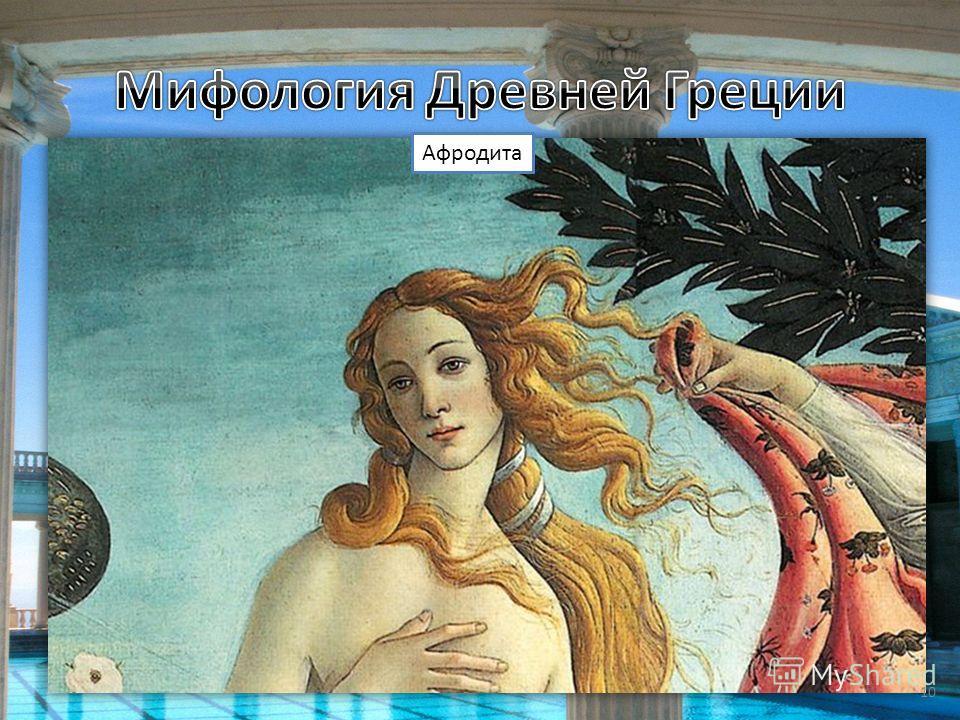 Афродита 10
