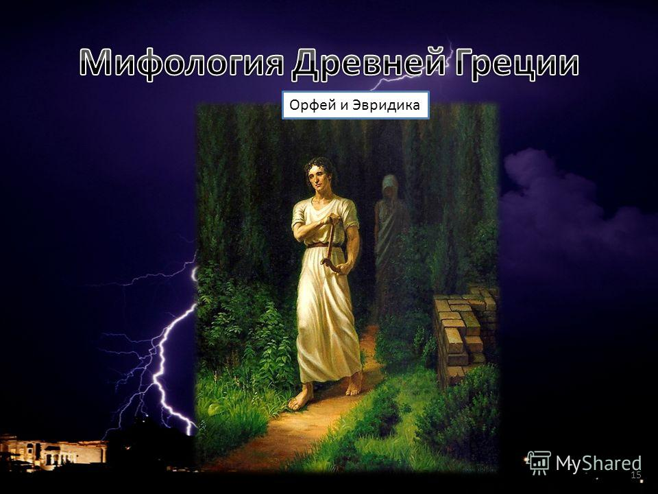 Орфей и Эвридика 15