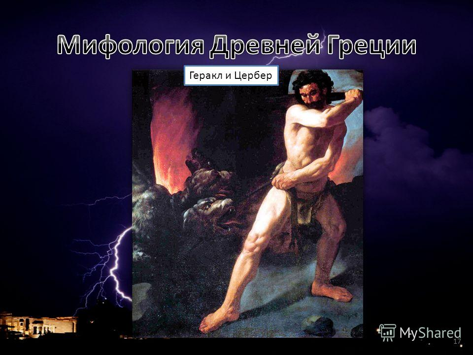 Геракл и Цербер 17