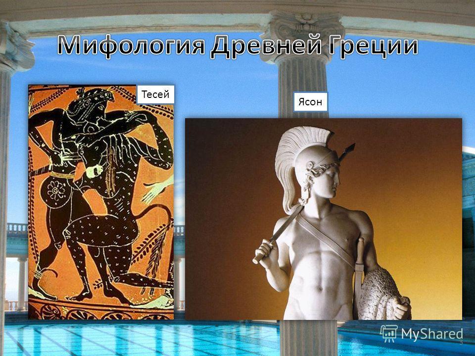Ясон Тесей 3
