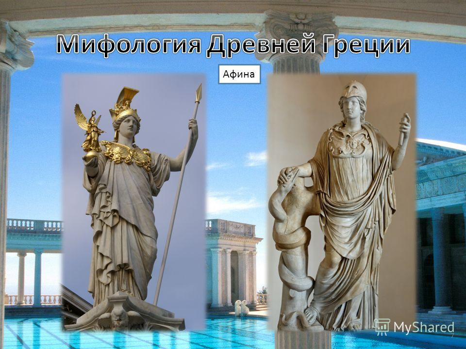 Афина 7