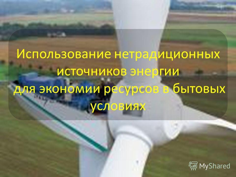 Использование нетрадиционных источников энергии для экономии ресурсов в бытовых условиях