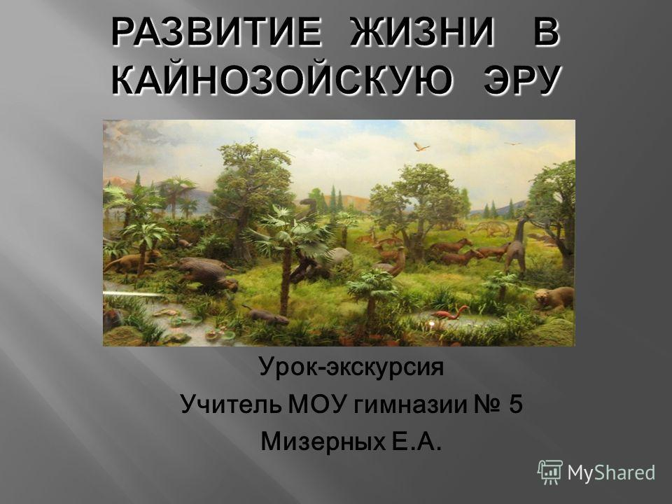 Урок-экскурсия Учитель МОУ гимназии 5 Мизерных Е.А.