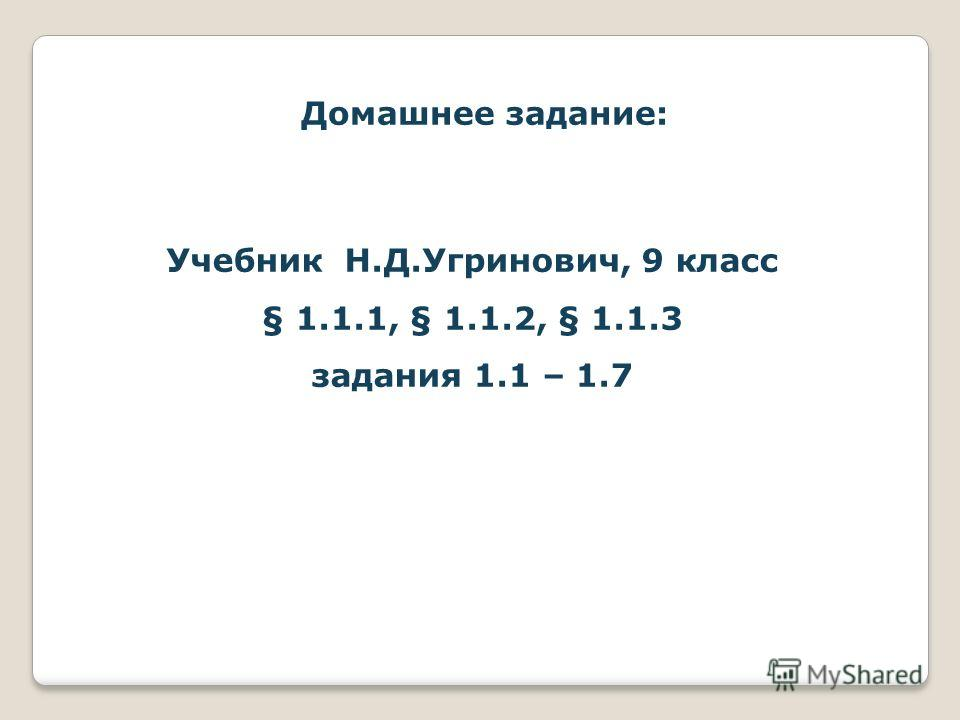 Домашнее задание: Учебник Н.Д.Угринович, 9 класс § 1.1.1, § 1.1.2, § 1.1.3 задания 1.1 – 1.7