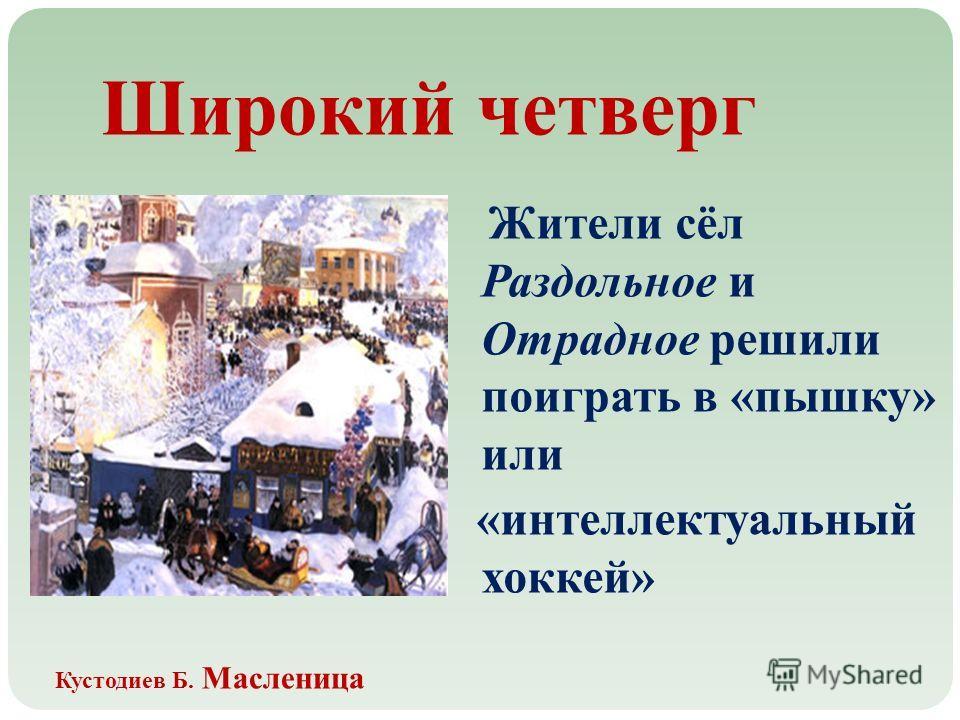 Жители сёл Раздольное и Отрадное решили поиграть в «пышку» или «интеллектуальный хоккей» Кустодиев Б. Масленица Широкий четверг