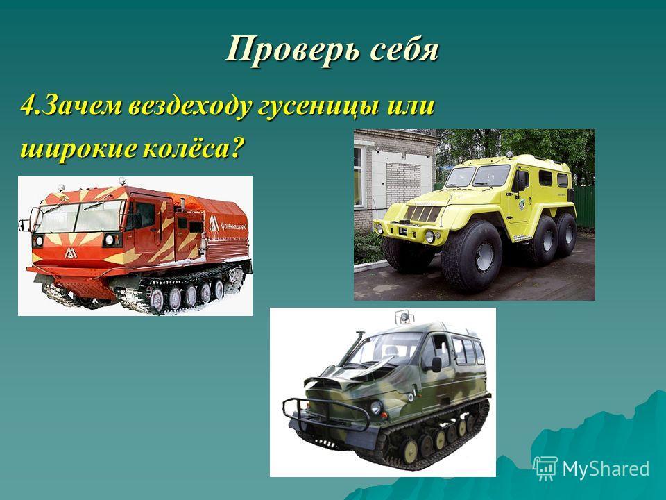 4.Зачем вездеходу гусеницы или широкие колёса?