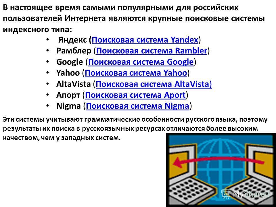Согласно разным статистическим данным, наиболее распространённым браузером на сегодняшний день остаётся Internet Explorer (далее для краткости Эксплорер). В России его используют от 70 до 95 процентов серверов. Стремительно набирает популярность (осо