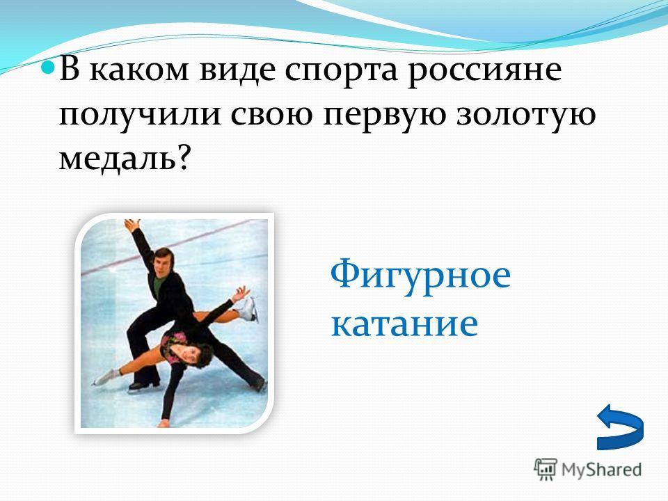 В каком виде спорта россияне получили свою первую золотую медаль? Фигурное катание
