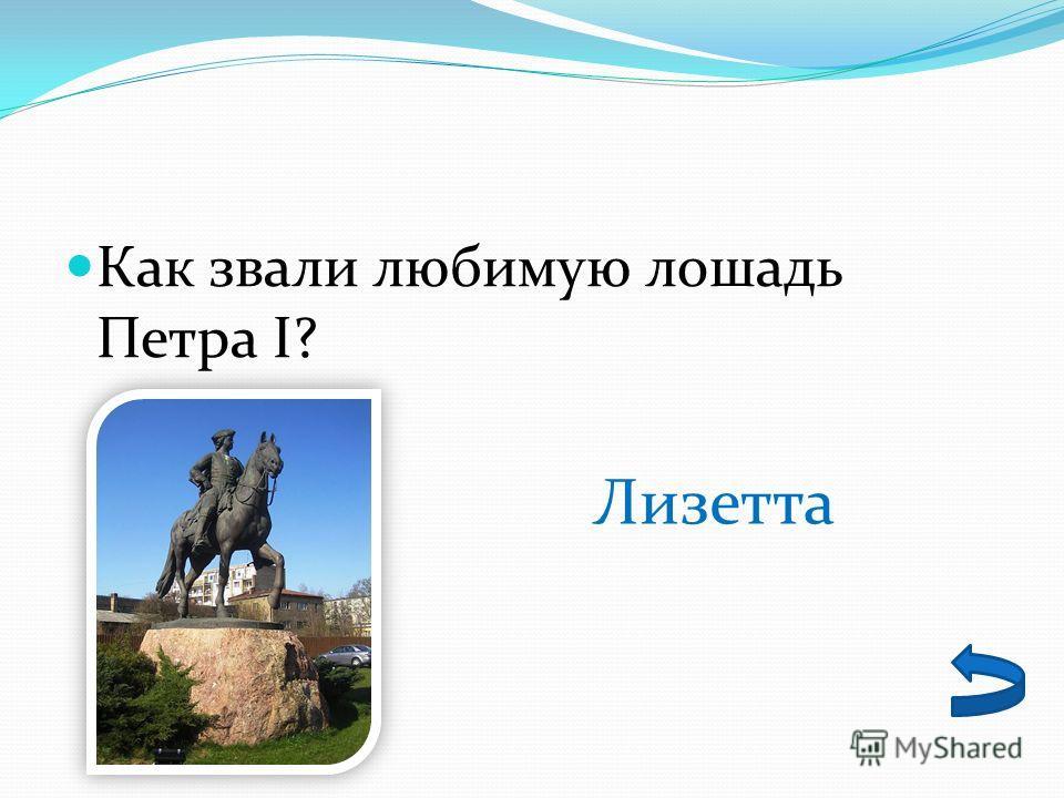 Как звали любимую лошадь Петра I? Лизетта