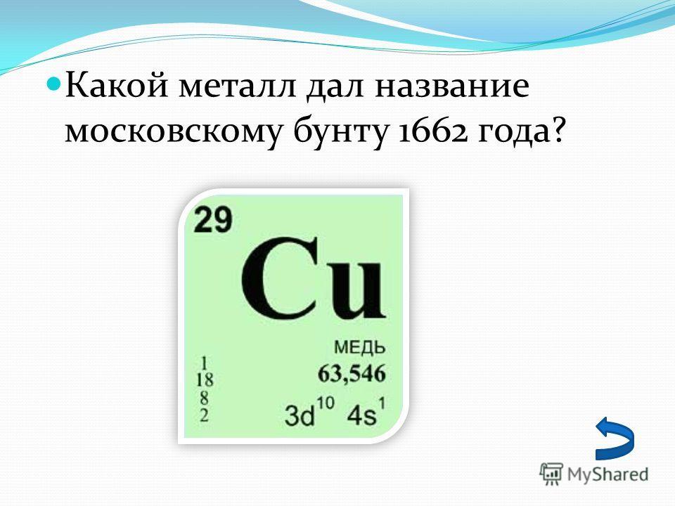 Какой металл дал название московскому бунту 1662 года?