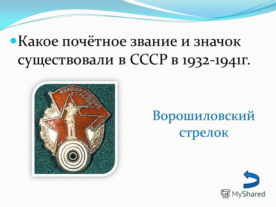 Какое почётное звание и значок существовали в СССР в 1932-1941г. Ворошиловский стрелок