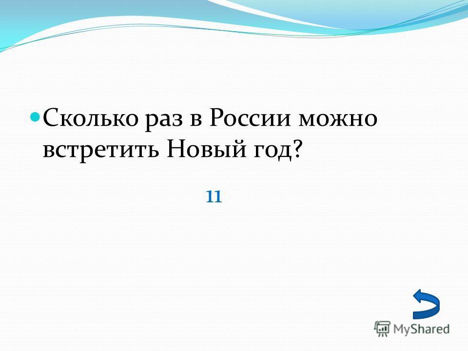 Сколько раз в России можно встретить Новый год? 11