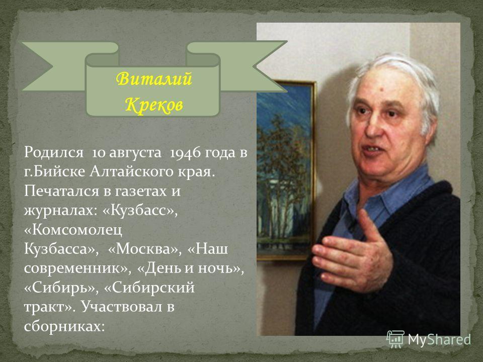 Член союза писателей кузбасса игорь киселв