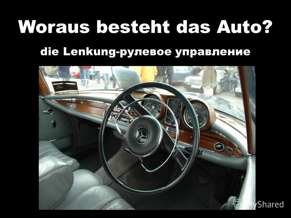 Woraus besteht das Auto? die Lenkung-рулевое управление