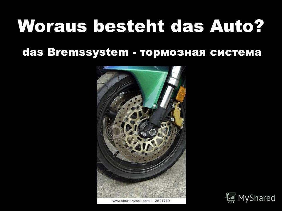 Woraus besteht das Auto? das Bremssystem - тормозная система
