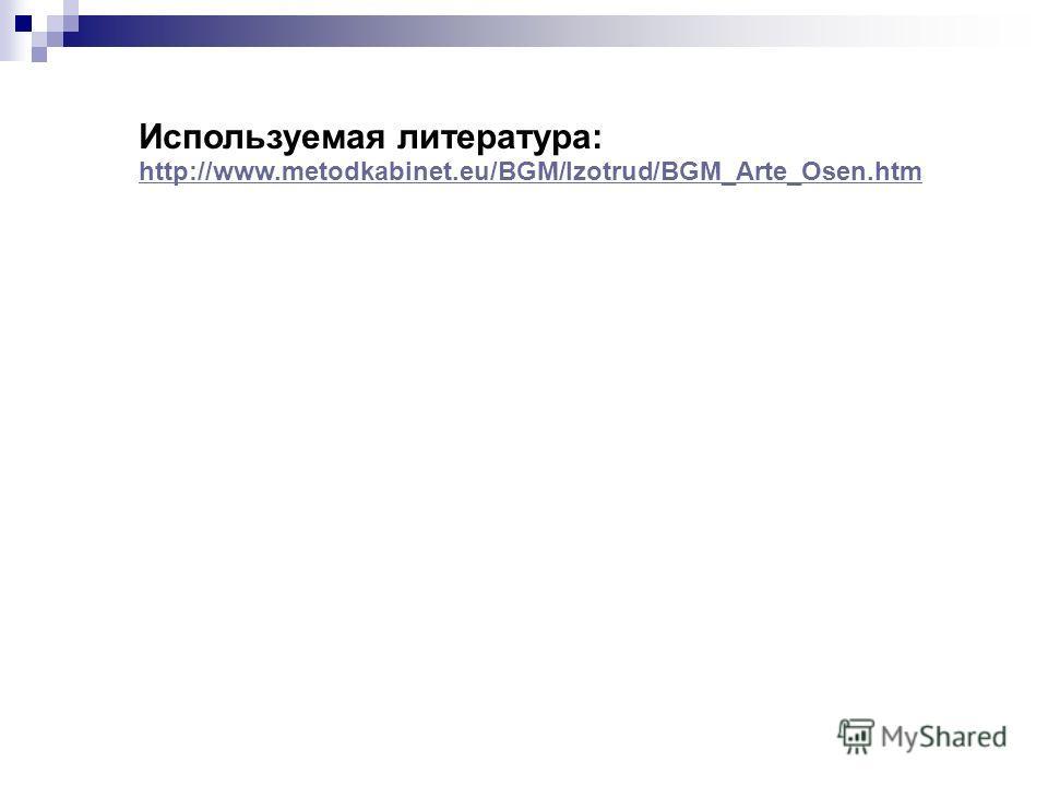 Используемая литература: http://www.metodkabinet.eu/BGM/Izotrud/BGM_Arte_Osen.htm