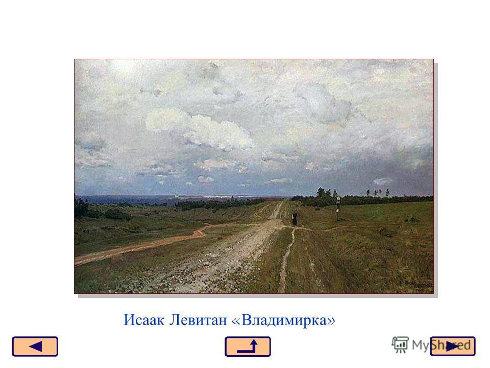 Москва, 2006 г.7 Исаак Левитан «Владимирка»