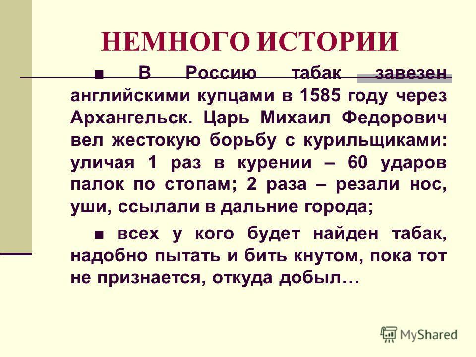 ХVIII в. широкое распространение курения в России, строительство табачных фабрик. ХVI-ХIХ вв. время широкого распространения курения во всех странах мира. Табак становится доступным практически всем слоям населения. Появляются первые признаки табачно