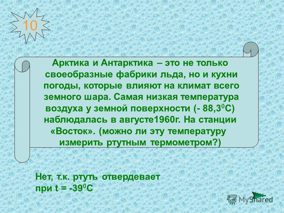 10 Арктика и Антарктика – это не только своеобразные фабрики льда, но и кухни погоды, которые влияют на климат всего земного шара. Самая низкая температура воздуха у земной поверхности (- 88,3 0 С) наблюдалась в августе1960г. На станции «Восток». (мо