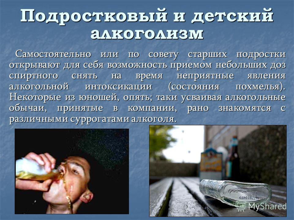 Самостоятельно или по совету старших подростки открывают для себя возможность приемом небольших доз спиртного снять на время неприятные явления алкогольной интоксикации (состояния похмелья). Некоторые из юношей, опять; таки усваивая алкогольные обыча