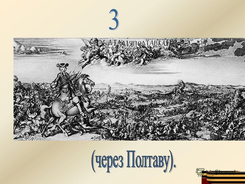 Наполеон перед походом на Россию сказал своим генералам: «Если я направлю свои войска на Киев и возьму его, то я схвачу Россию за ноги, если захвачу Петербург, то за голову, а если Москву…». Чем Наполеон объяснял направление своих войск на Москву?